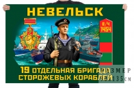 Флаг 19 отдельной бригады сторожевых кораблей