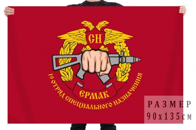 Флаг 19 отряда Специального назначения