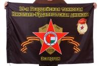 """Флаг """"19-я Гвардейская танковая Николаев-Будапештская дивизия. Эстергом"""""""