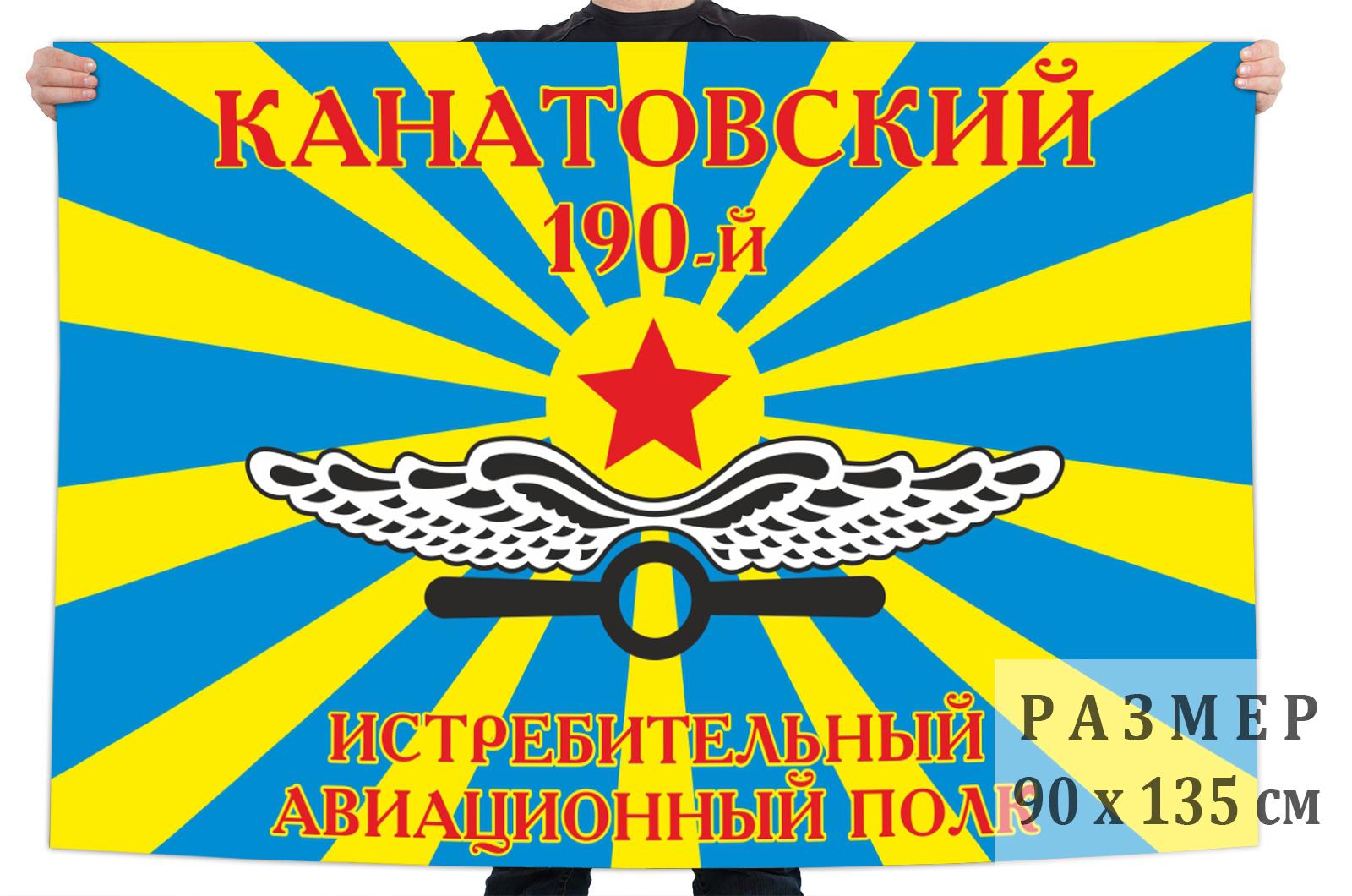 Флаг 190-го Канатовского истребительного полка купить выгодно