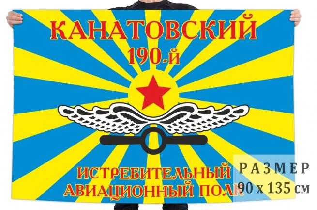 Флаг 190-го Канатовского истребительного полка