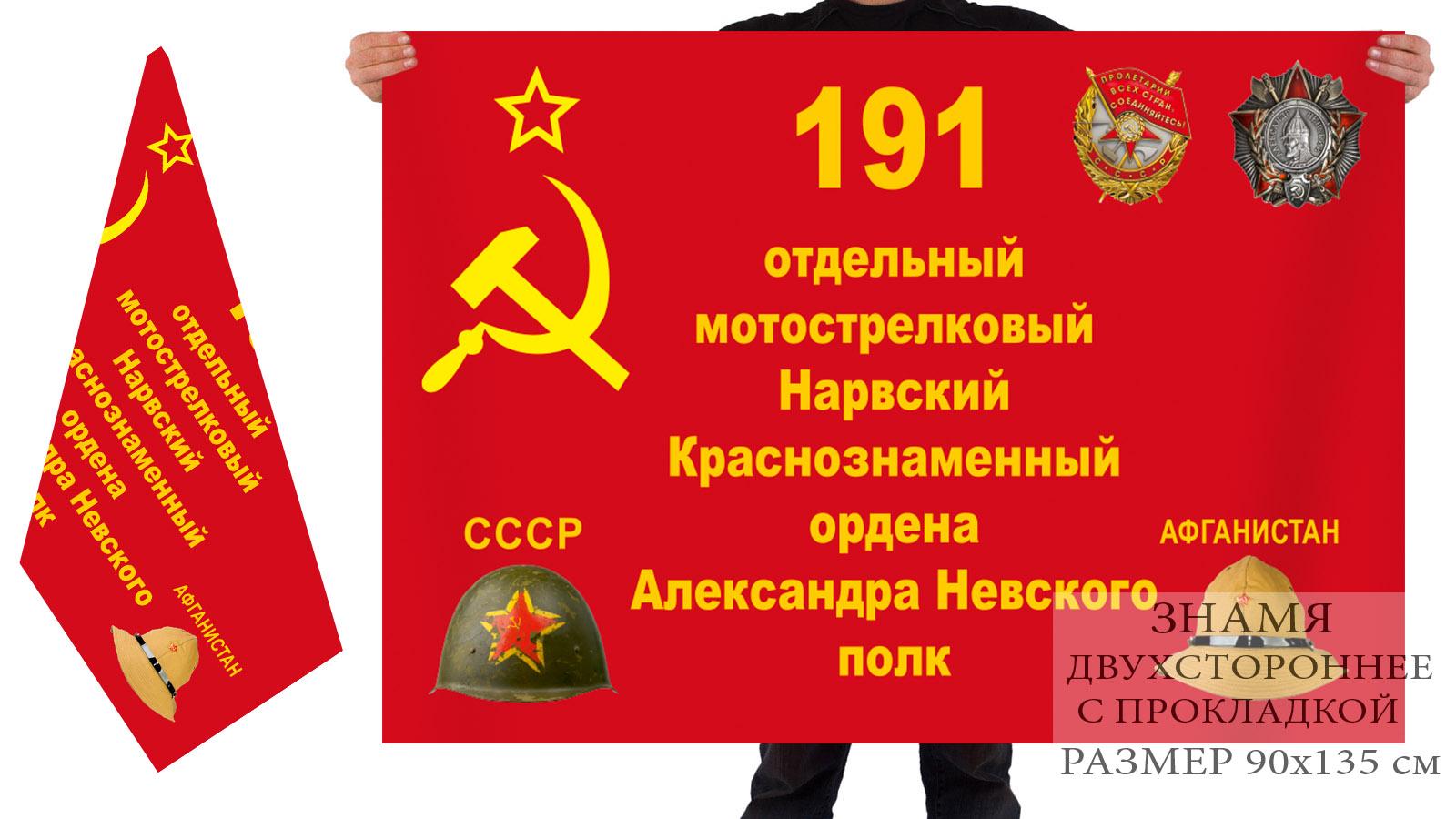 Заказать флаг 191 отдельный Нарвский Краснознамённый ордена Александра Невского мотострелковый полк