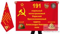 Флаг 191 отдельный Нарвский Краснознамённый ордена Александра Невского мотострелковый полк