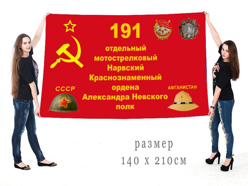 Флаг 191-го мотострелкового полка