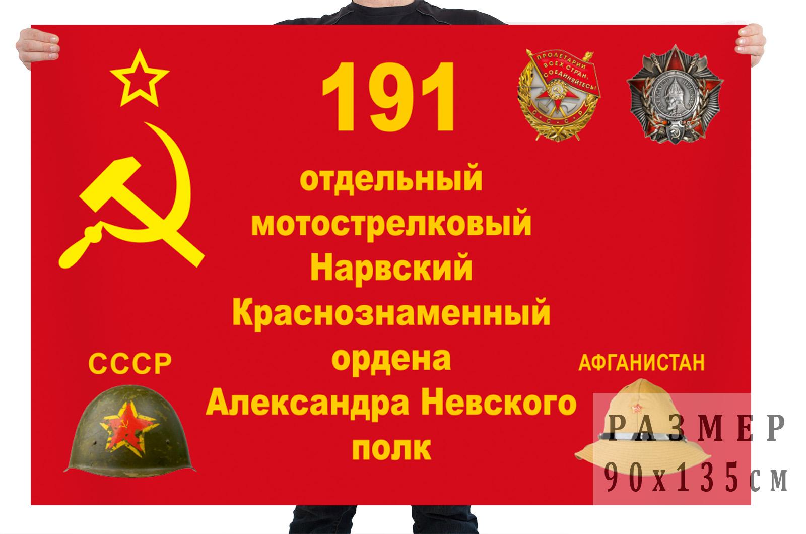 Заказать флаг «191-й мотострелковый полк»