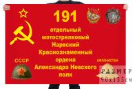 Флаг 191-й мотострелковый полк