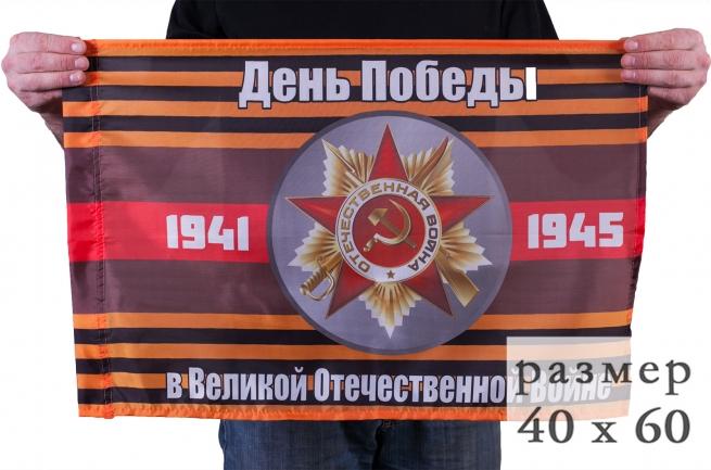 "Флаг ""1941-1945"""