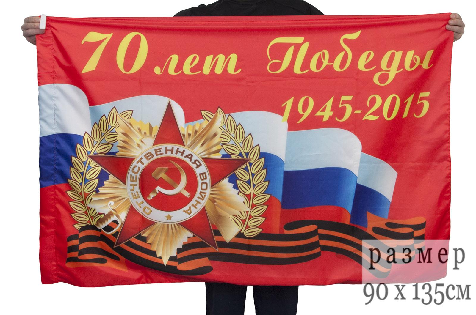 Флаги ко Дню Победы купить по акции в Военпро