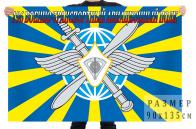 Флаг «196-й Военно-транспортный авиационный полк»