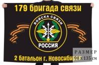 Флаг 2 батальона 179 бригады связи