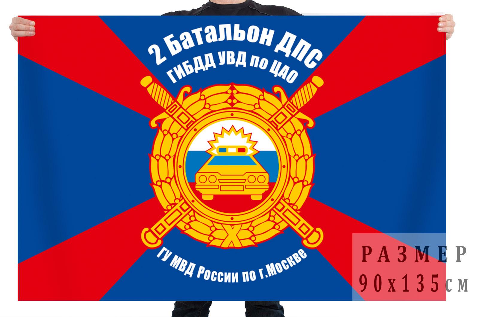 Флаг 2 батальона ДПС ГИБДД УВД по ЦАО
