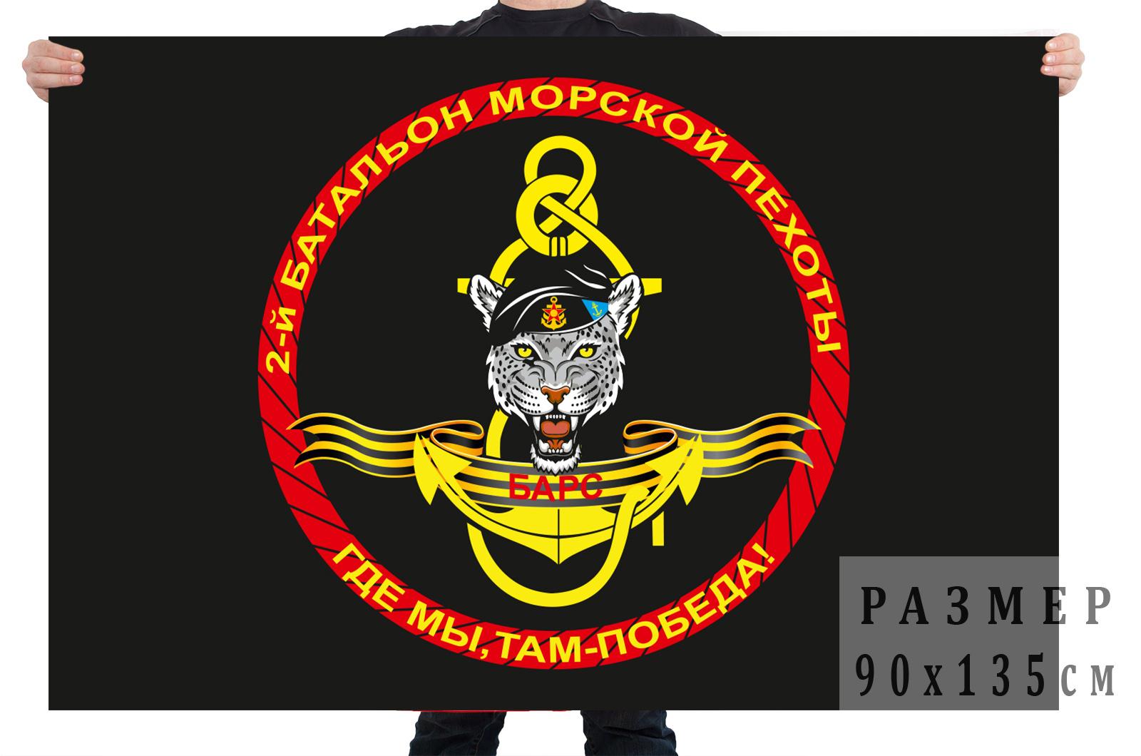 Флаг 2 батальона морской пехоты