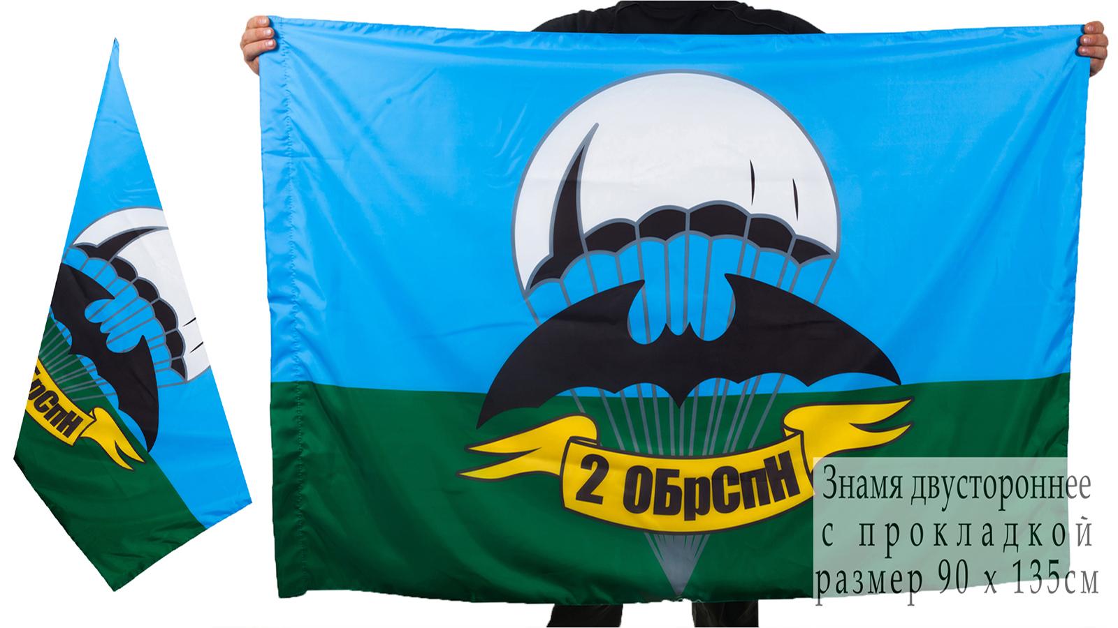 Двухсторонний флаг «2 бригада спецназа ГРУ»