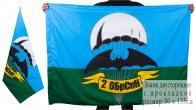 Флаг «2 бригада спецназа ГРУ» двухсторонний