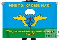 Флаг 2 десантно-штурмового батальона 234 десантно-штурмового полка