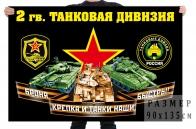Флаг 2 гвардейской танковой дивизии