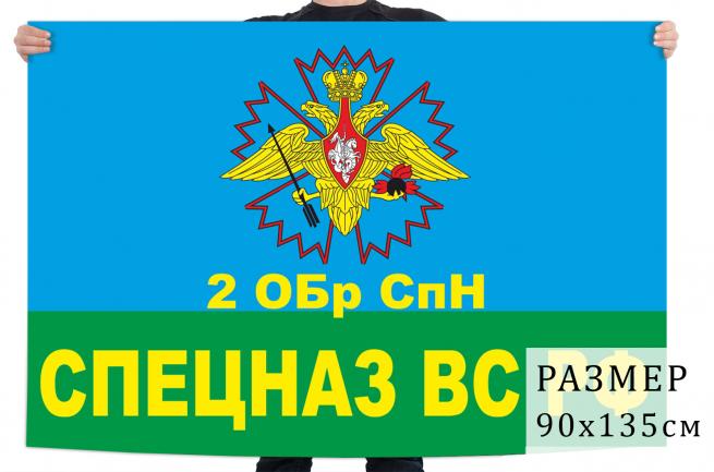 Флаг 2-й Отдельной бригады специального назначения ГРУ
