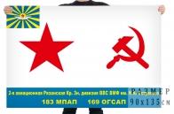 Флаг 2 минно-торпедной авиационной дивизии ВВС ВМФ имени Н.А. Острякова