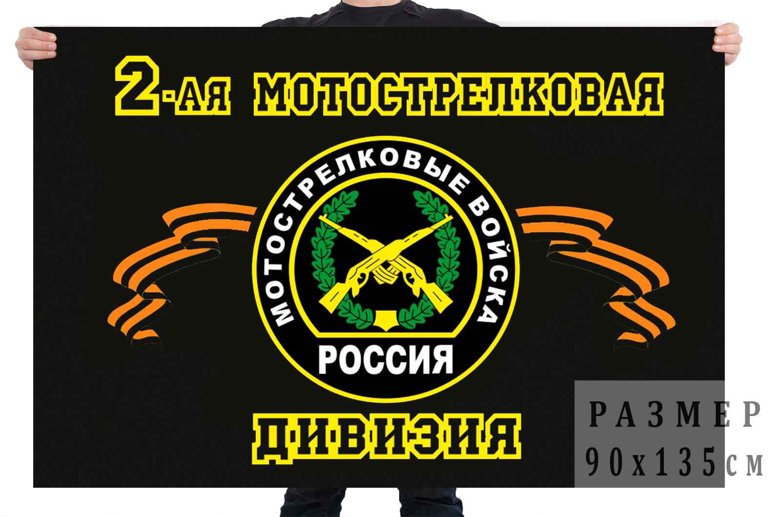 Флаг 2 мотострелковая дивизия