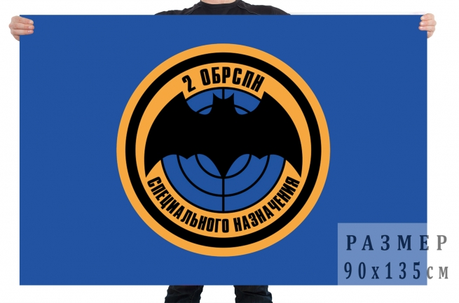 Флаг 2 ОбРСпН спецназа ГРУ