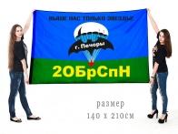 """Флаг 2 ОБрСпН """"Выше нас только звезды!"""""""