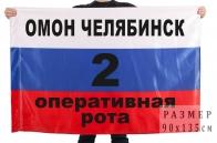 Флаг 2 оперативной роты челябинского ОМОНа