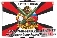 Флаг 2 ОРЕАДН 201 Военной базы