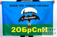 Флаг 2 отдельной бригады спецназа