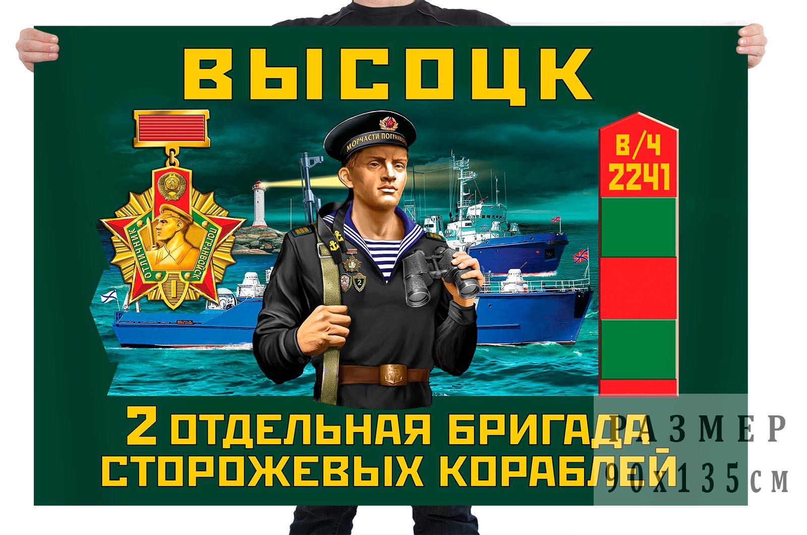 Флаг 2 отдельной бригады сторожевых кораблей
