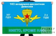 Флаг 2 парашютно-десантного батальона