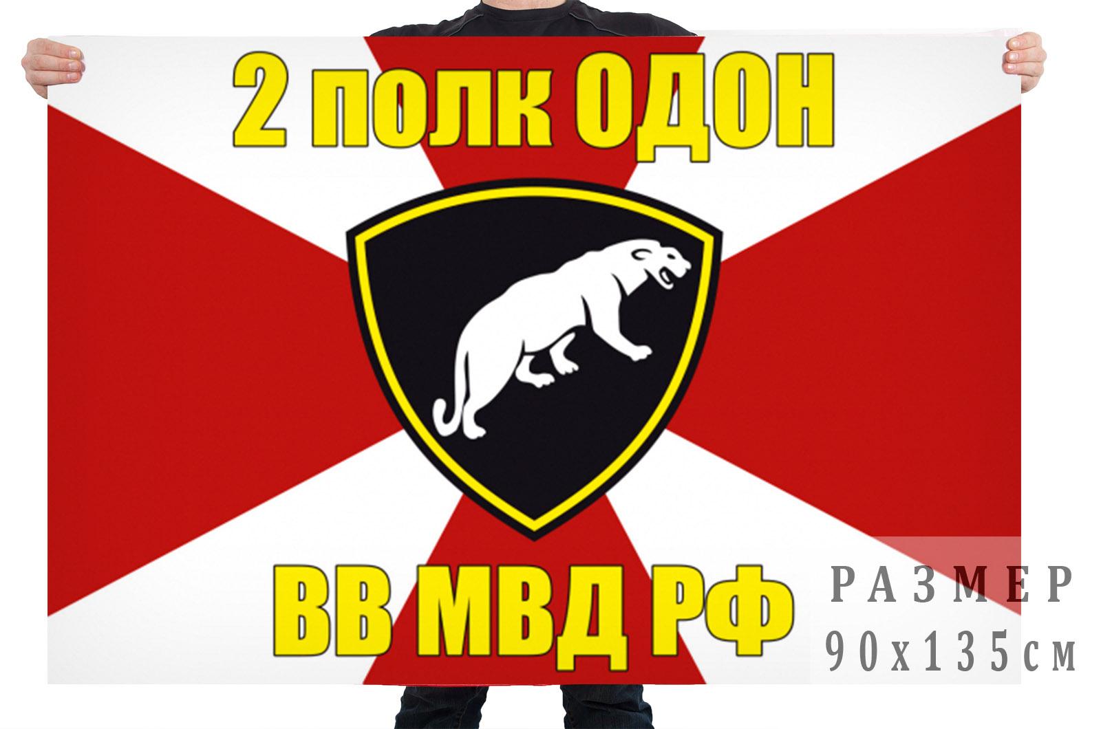 Флаг 2 полк ОДОН ВВ МВД РФ