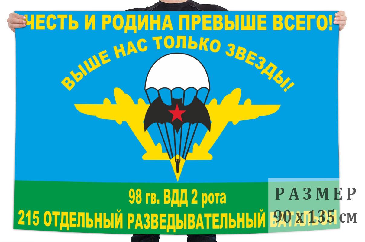 Флаг 2 роты 215 отдельного разведывательного батальона 98 гвардейской ВДД