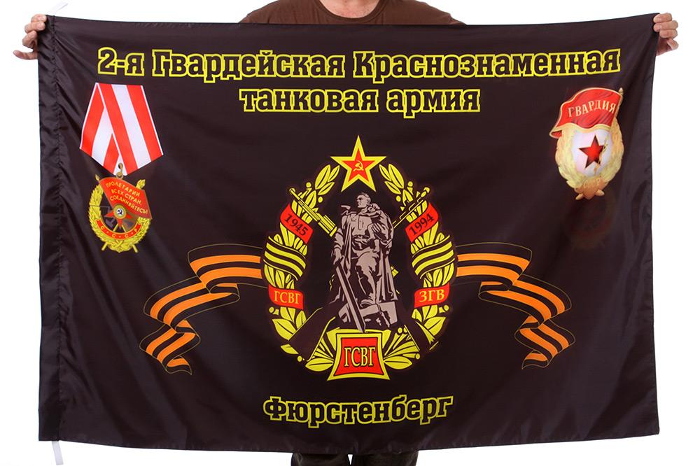 """Флаг """"2-я Гвардейская Краснознаменная танковая армия. Фюрстенберг"""""""