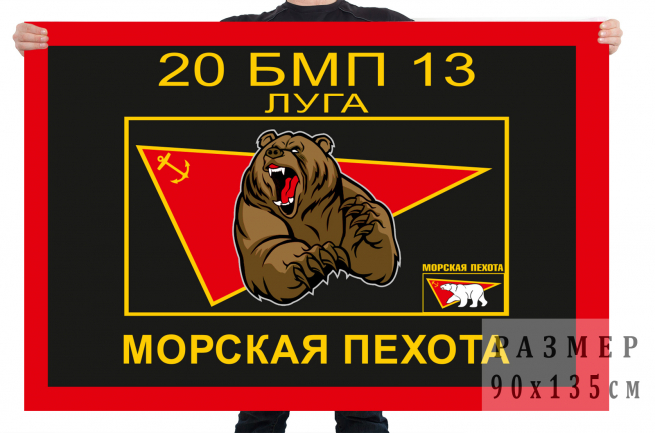 Флаг 20 БМП 13 ЛУГА Морская Пехота