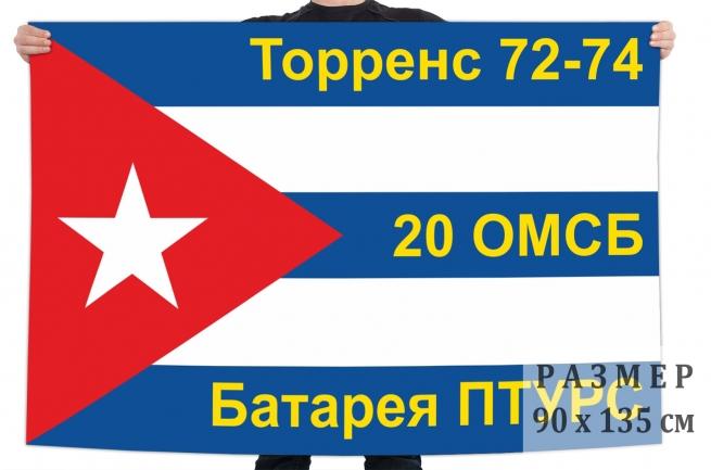 Флаг 20 ОМСБ на Кубе