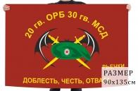 Флаг 20 отдельного разведовательного батальона 30 МСД