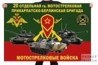 Флаг 20 отдельной гв. мотострелковой Прикарпатско-Берлинской бригады