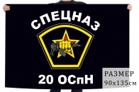 Флаг 20 отряда специального назначения