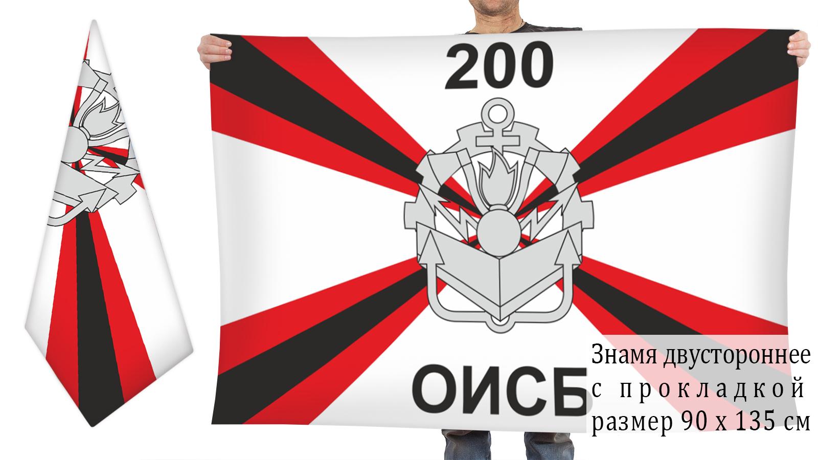 Купить флаг инженерных войск 200 ОИСБ