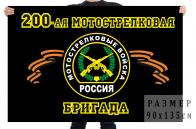Флаг 200 отдельная мотострелковая бригада