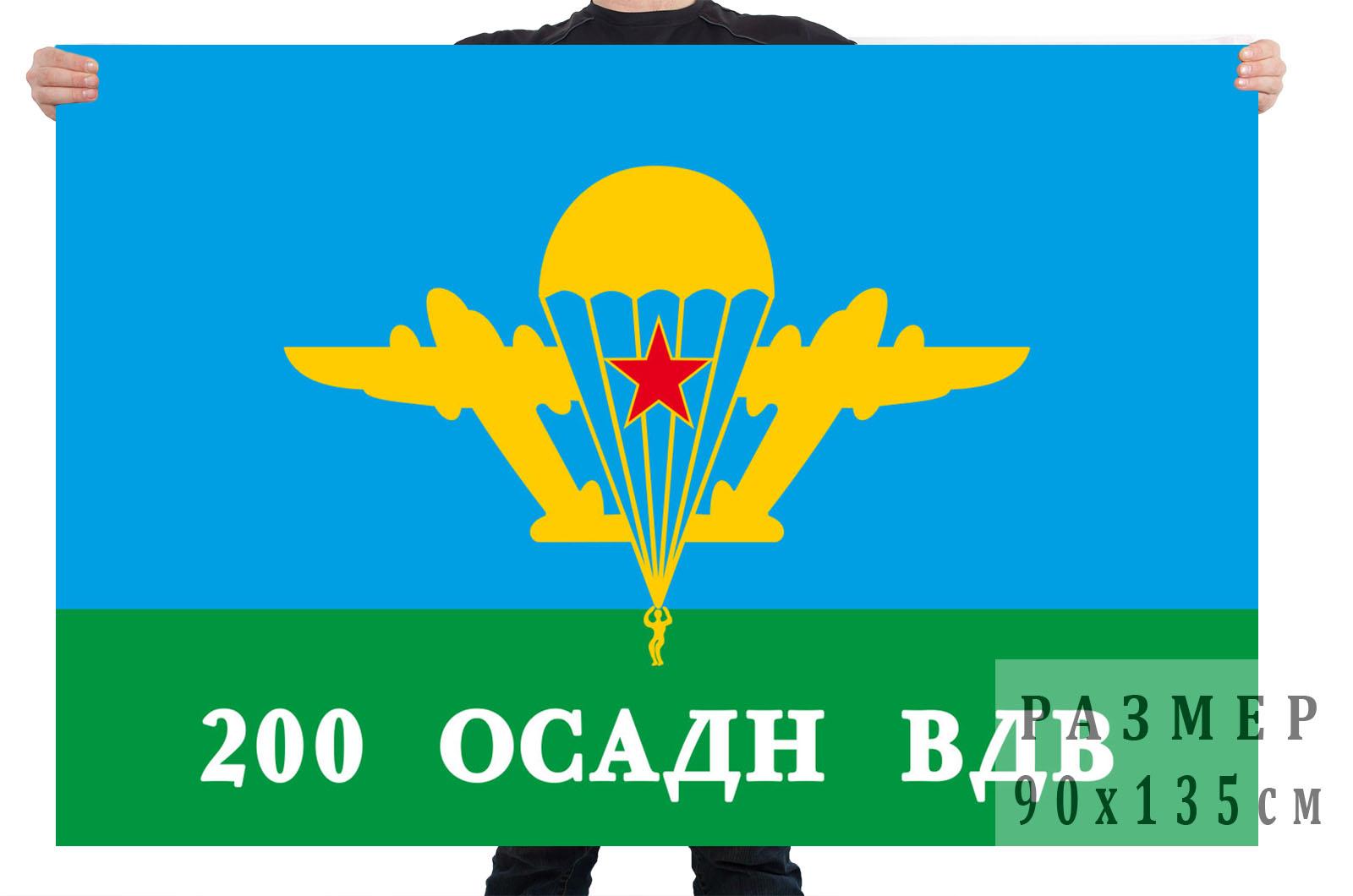 Флаг 200 отдельного самоходного артиллерийского дивизиона ВДВ