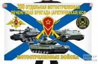 Флаг 200 отдельной мотострелковой Печенгской бригады арктической КСФ