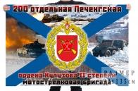 Флаг 200 Печенгской мотострелковой бригады