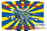 Флаг 200 гвардейского тяжёлого бомбардировочного авиационного полка