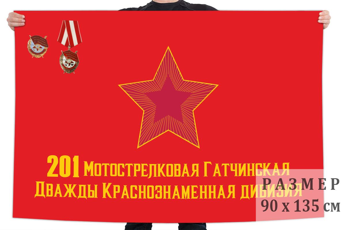 Флаг 201 Гатчинской дважды Краснознамённой мотострелковой дивизии