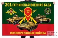 Флаг 201 Гатчинской военной базы
