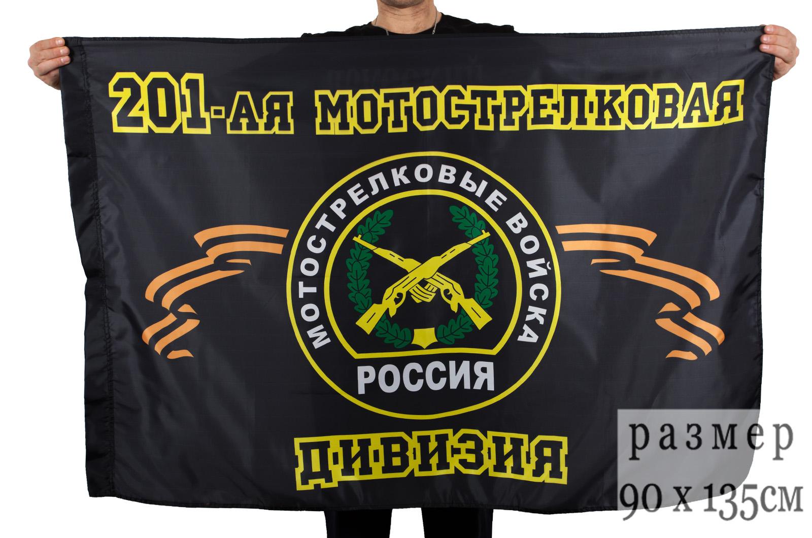 Флаг 201 мотострелковая дивизия