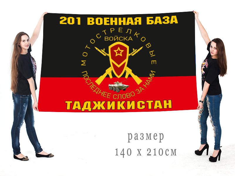 Купить онлайн флаг 201-ой военной базы Мотострелковых войск, Таджикистан