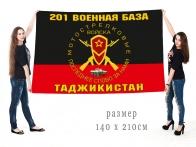 Флаг 201-ой военной базы Мотострелковых войск, Таджикистан