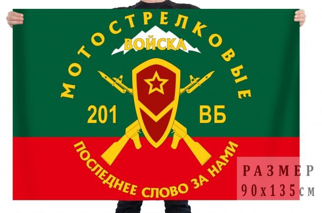 Флаг 201 военной базы мотострелковых войск в Таджикистане